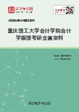 2019年重庆理工大学会计学院会计学原理考研全套资料