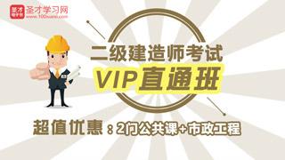 二级建造师超值VIP直通班(2门公共课+市政实务)