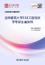 2019年吉林建筑大学815工程经济学考研全套资料