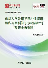 2019年东华大学外语学院448汉语写作与百科知识[专业硕士]考研全套资料