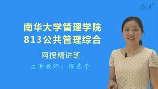 2021年南华大学管理学院《813公共管理综合》网授精讲班【教材精讲+考研真题串讲】