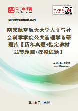 2020年南京航空航天大学人文与社会科学学院公共管理学考研题库【历年真题+指定教材章节题库+模拟试题】