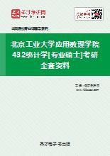 2019年北京工业大学应用数理学院432统计学[专业硕士]考研全套资料