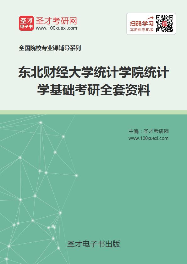 2019年东北财经大学统计学院统计学基础考研全套资料