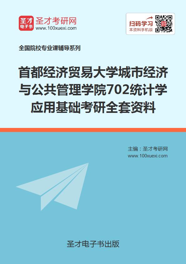 2019年首都经济贸易大学城市经济与公共管理学院702统计学应用基础考研全套资料