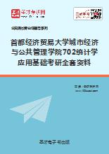 2020年首都经济贸易大学城市经济与公共管理学院702统计学应用基础考研全套资料