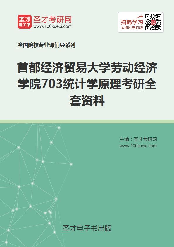 2019年首都经济贸易大学劳动经济学院703统计学原理考研全套资料