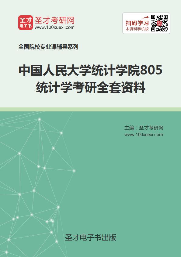 2019年中国人民大学统计学院805统计学考研全套资料