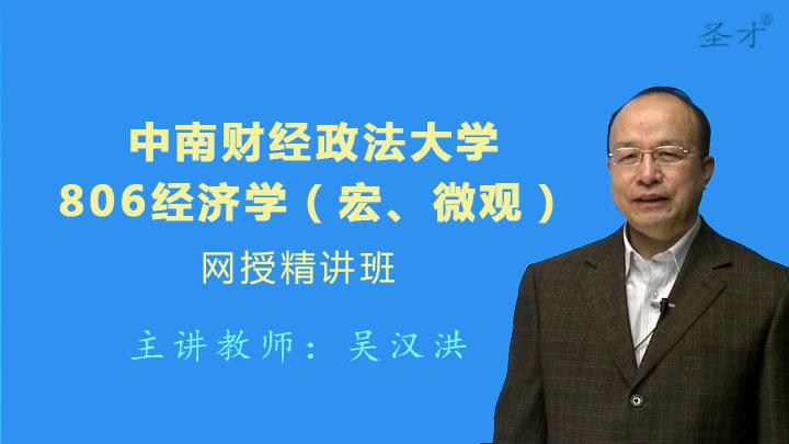 2022年中南财经政法大学《806经济学(宏、微观)》网授精讲班(教材精讲+考研真题串讲)