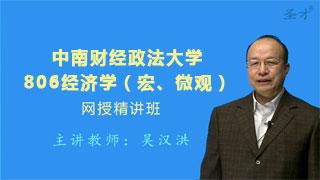 2021年中南财经政法大学《806经济学(宏、微观)》网授精讲班(教材精讲+考研真题串讲)