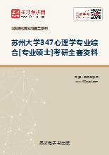 2019年苏州大学347心理学专业综合[专业硕士]考研全套资料