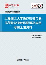 2019年上海理工大学医疗机械与食品学院849微机原理及应用考研全套资料