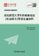 2019年河北师范大学333教育综合[专业硕士]考研全套资料