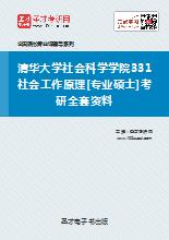 2020年清华大学社会科学学院331社会工作原理[专业硕士]考研全套资料