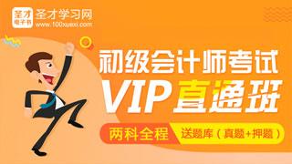 初级会计师考试VIP直通班