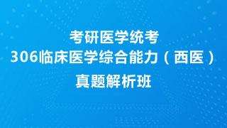 考研医学统考306临床医学综合能力(西医)真题解析班(网授)