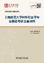 2020年上海师范大学695社会学专业基础考研全套资料