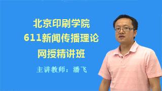 北京印刷学院新闻出版学院《611新闻传播理论》网授精讲班【教材精讲+考研真题串讲】
