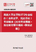 南昌大学考研题库 872专业综合(含刑法学、民法总论)指定参考书目高教版教材笔记 (书号637836)