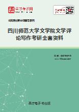 2019年四川师范大学文学院文学评论写作考研全套资料
