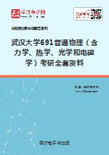 2019年武汉大学691普通物理(含力学、热学、光学和电磁学)考研全套资料