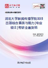 2019年河北大学新闻传播学院335出版综合素质与能力[专业硕士]考研全套资料