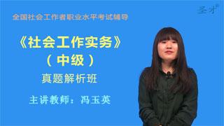 社会工作者《社会工作实务(中级)》真题解析班(网授)