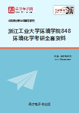 2019年浙江工业大学环境学院848环境化学考研全套资料