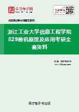 2019年浙江工业大学信息工程学院829微机原理及应用考研全套资料
