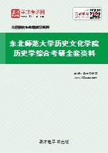 2019年东北师范大学历史文化学院634历史学综合考研全套资料