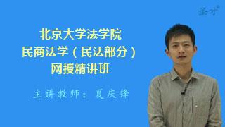 2019年北京大学法学院民商法学(民法部分)网授精讲班【教材精讲+考研真题串讲】