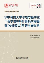 2020年华中科技大学水电与数字化工程学院884计算机应用基础[专业硕士]考研全套资料