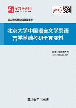 2019年北京大学中国语言文学系语言学基础考研全套资料