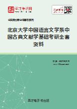 2019年北京大学中国语言文学系中国古典文献学基础考研全套资料