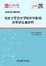 2019年北京大学艺术学院中外影视史考研全套资料