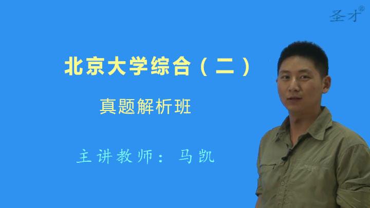 北京大学政府管理学院《综合(二)》真题解析班(网授)
