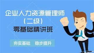 2018年11月企业人力资源管理师(二级)零基础精讲班