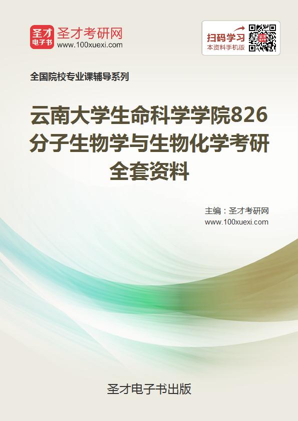2019年云南大学生命科学学院826分子生物学与生物化学考研全套资料