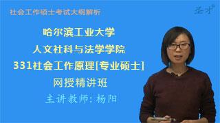 2021年哈尔滨工业大学人文社科与法学学院《331社会工作原理》[专业硕士]网授精讲班【大纲精讲】