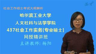 2021年哈尔滨工业大学人文社科与法学学院《437社会工作实务》[专业硕士]网授精讲班【大纲精讲】