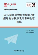 2019年北京师范大学847数据结构与程序设计考研全套资料