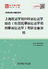2019年上海政法学院805诉讼法学综合(包括民事诉讼法学和刑事诉讼法学)考研全套资料