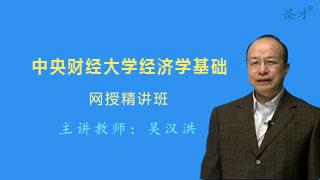 2019年中央财经大学620经济学基础网授精讲班(教材精讲+考研真题串讲)