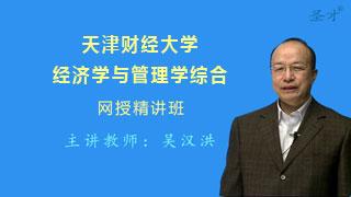 2019年天津财经大学813经济学与管理学综合网授精讲班(教材精讲+考研真题串讲)