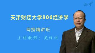 2019年天津财经大学806经济学网授精讲班(教材精讲+考研真题串讲)