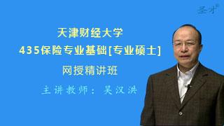 2019年天津财经大学435保险专业基础[专业硕士]网授精讲班(教材精讲+考研真题串讲)