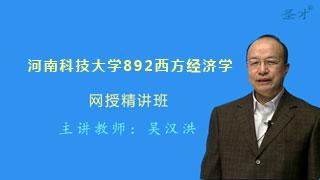 2021年河南科技大学《892西方经济学》网授精讲班【教材精讲+考研真题串讲】