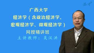 2019年广西大学810经济学(含政治经济学、宏观经济学、微观经济学)网授精讲班(教材精讲+考研真题串讲)