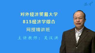 2021年对外经济贸易大学《815经济学综合》网授精讲班(教材精讲+考研真题串讲)