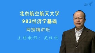 2019年北京航空航天大学983经济学基础网授精讲班(教材精讲+考研真题串讲)